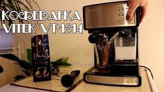 Обзор кофеварки VITEK VT-1514