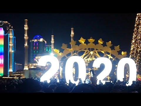 Новый год в Грозном - 01.01.2020г.  New year in Grozny 2020