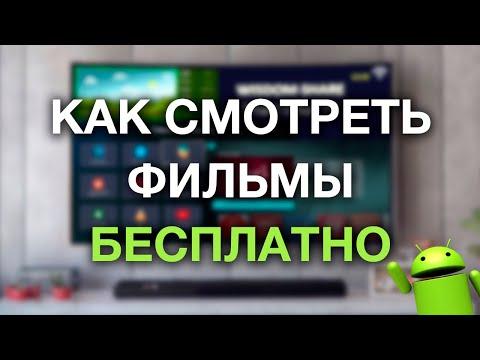 Как смотреть фильмы бесплатно? Smart TV, Android TV, HD VideoBox