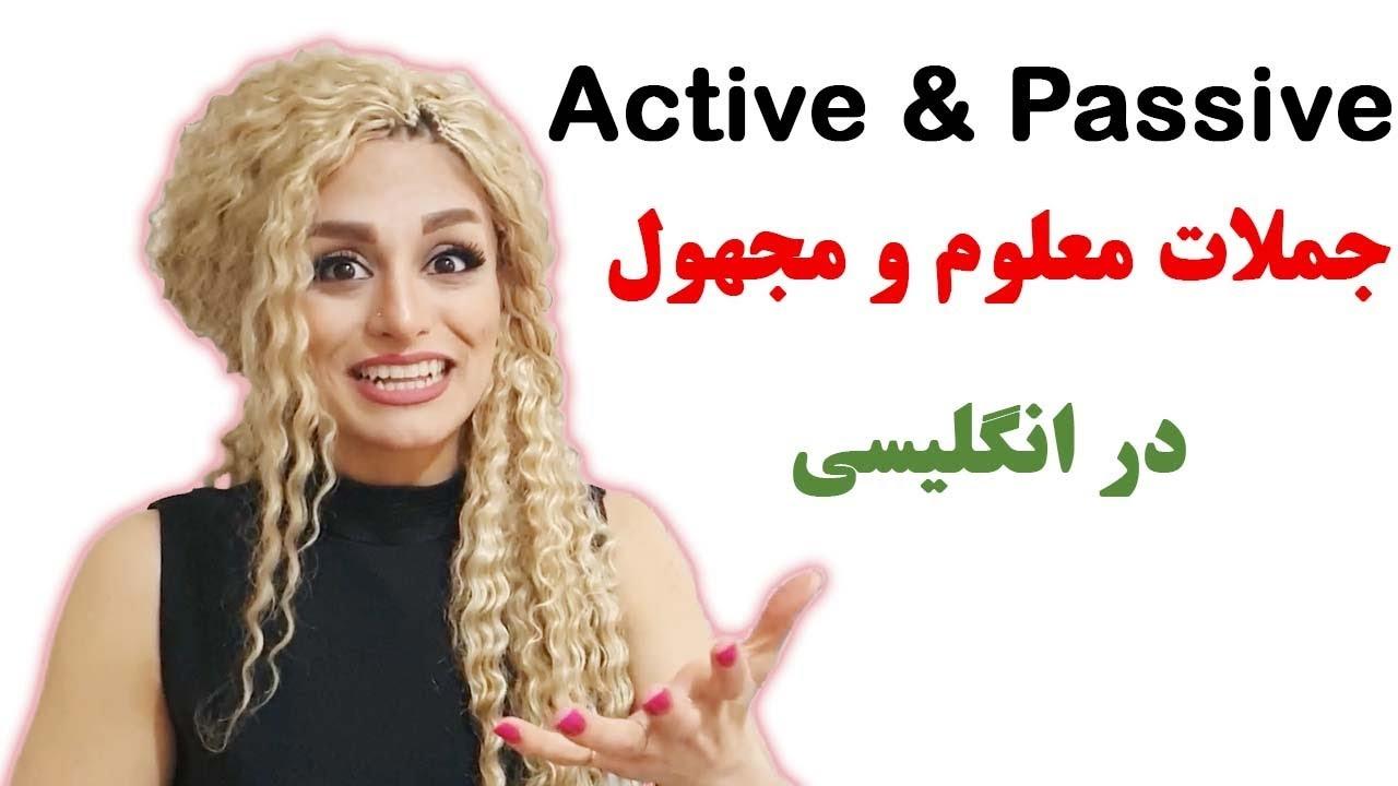 جملات معلوم و مجهول یا اکتیو و پسیو در انگلیسی active and passive