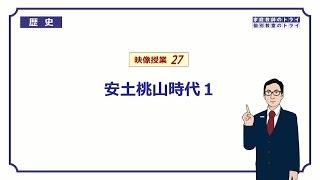 【中学 歴史】 安土桃山時代1 信長と秀吉 (22分)