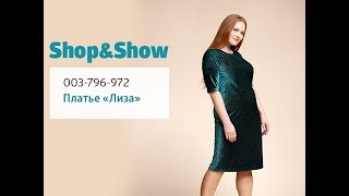 Платье «Лиза». «Shop and Show» (мода)