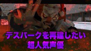 【Death Park】#2(完) 声優 花江夏樹がピエロに追われる絶叫祭り【ホラー実況】