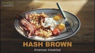 해쉬브라운 hash brown 미국식 아침밥 조식 감자요리 감자볶음 감자전