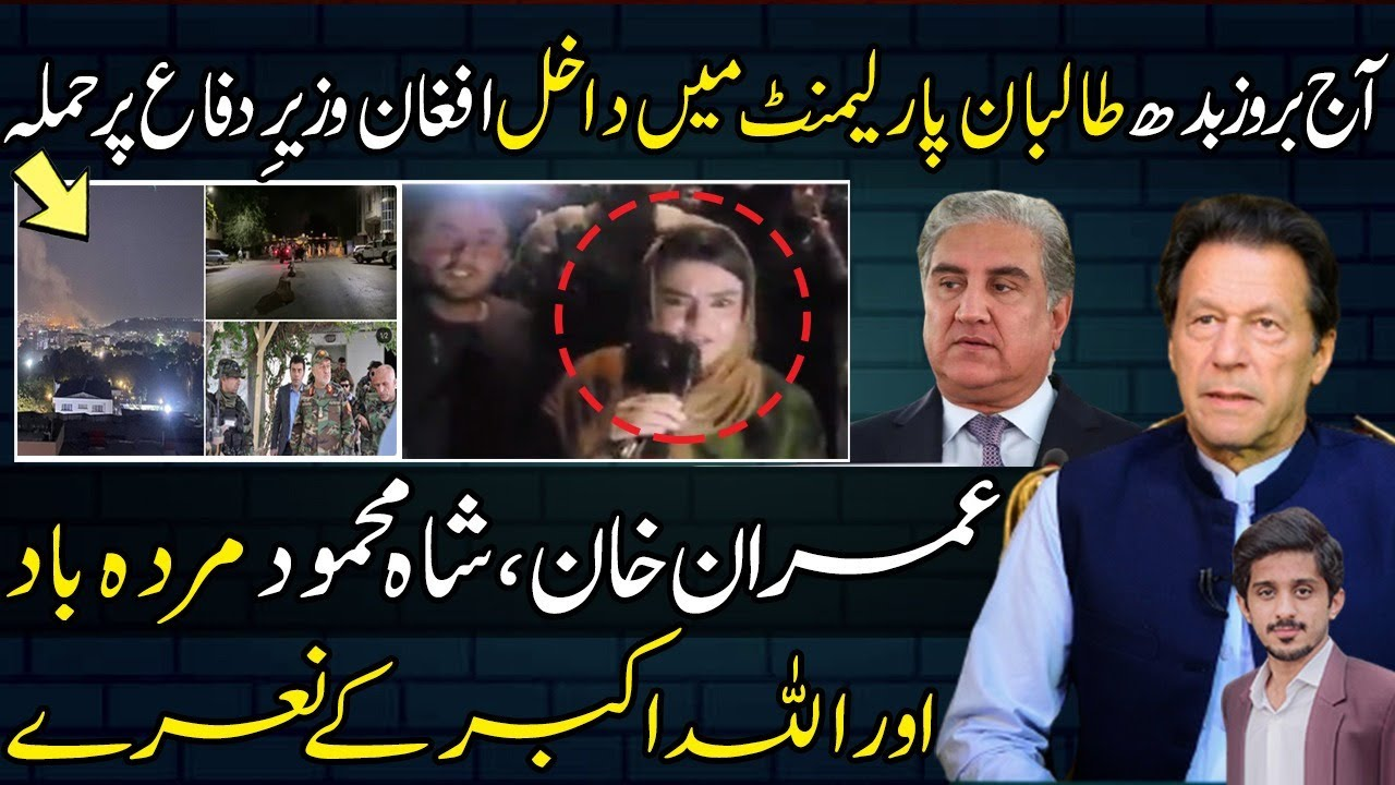 Today Afghanistan Sources Claiming new Progress with Imran khan FM Qureshi Slogans in Kabul|Shahab