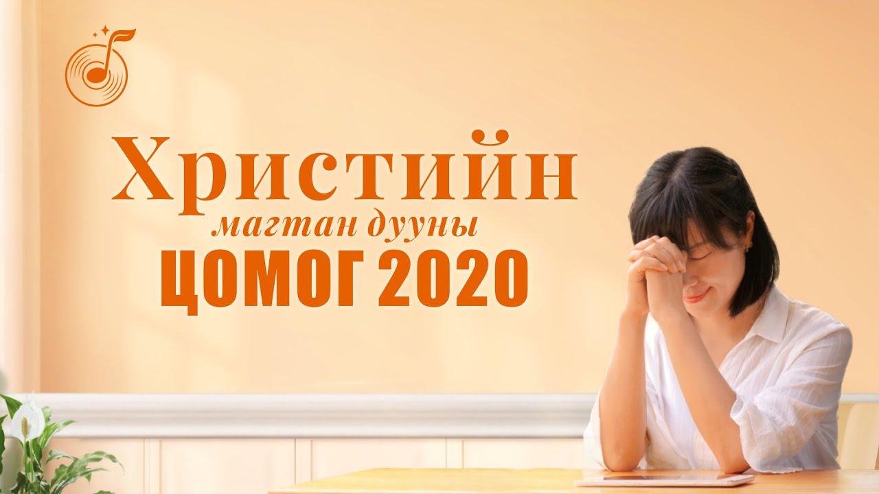 Христийн магтан дууны цомог 2020 (Дууны үгтэй)