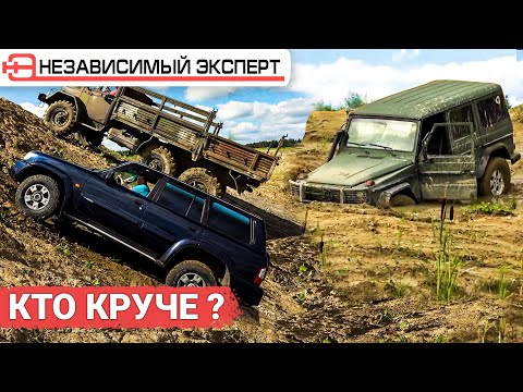 Гелик, ЗИЛ, Jeep, Nissan - Кто КРУЧЕ?