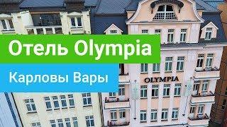 Санаторий «Olympia», курорт Карловы Вары, Чехия - sanatoriums.com