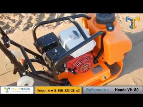 Виброплита Honda 80 кг (GX-160) | Купить виброплиту Honda 80 кг - отзывы, видео, цены