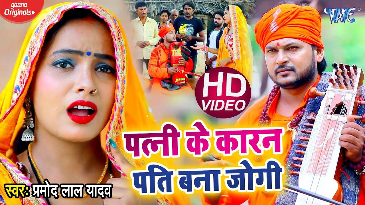 #VIDEO | पत्नी के कारन पति बना जोगी | Pramod Lal Yadav का एक पत्नी के दर्द का जोगी गीत | Jogi Geet