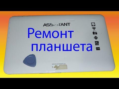Ремонт планшета ASSISTANT