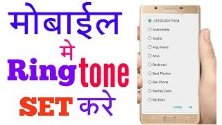 mobile me ringtone kaise set kare, mobile se ringtone New tips /