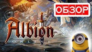 Albion Online ОБЗОР новой sandbox MMORPG — онлайн игры и MMO миры