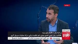 LEMAR NEWS 15 May 2018 /۱۳۹۷ د لمر خبرونه د غوایی ۲۵ نیته