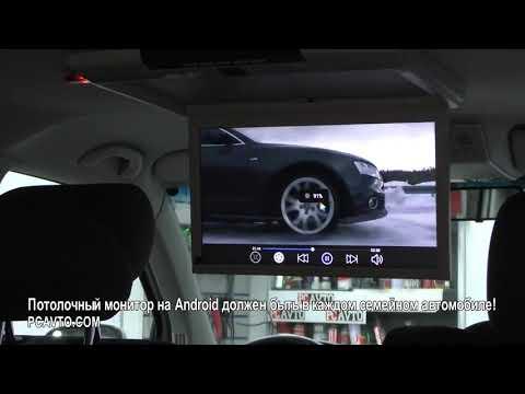 Потолочный монитор на Android должен быть в каждом семейном автомобиле!
