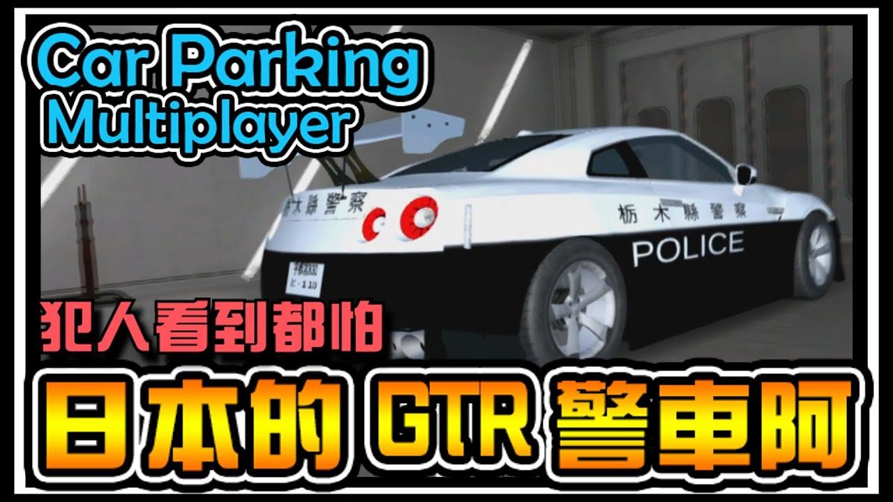 【阿杰】GTR日本警車來了! Car parking multiplayer #27 (手機遊戲)