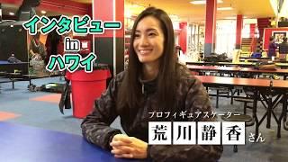 http://www.hawaii-arukikata.com/tokushu/shizuka_arakawa.html ハワイ...