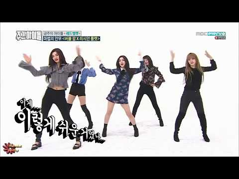 Red Velvet Dancing Russian Roulette To HyunA's Bubble POP!