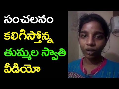 Tummala Swathi Senstaional Video | Amboji Naresh | High Court Order | Bhongir | Marriage | Taja30