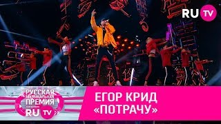 Егор Крид — «Потрачу»