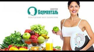Десять самых быстрых способов похудеть от Доктора Борменталь!