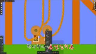 천전초등-창의-물리학을배우다 거중기 만들기 김주현