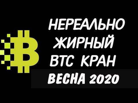 САМЫЙ ЖИРНЫЙ БИТКОИН КРАН В МИРЕ,ВЕСНА 2020, НА РУССКОМ ЯЗЫКЕ, ПЛАТИТ ПРОВЕРЕННО!