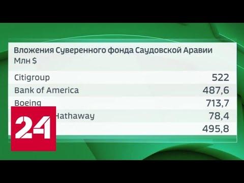 Налетай - подешевело: Саудовская Аравия массово скупает активы - Россия 24