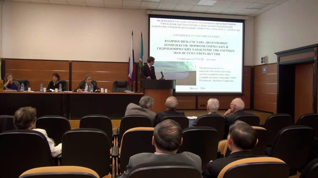 Защита диссертации Городничева Р М от г  Защита диссертации Городничева Р М от 17 03 2016 г
