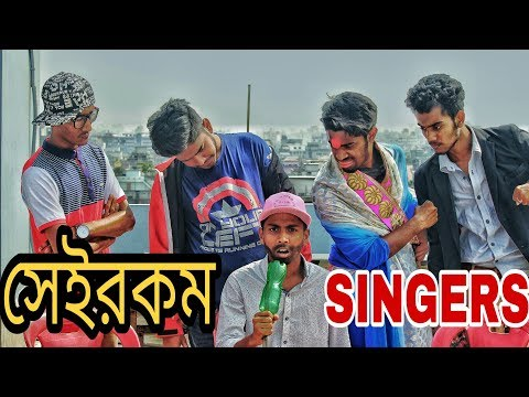 People's Prank ENT - সেইরকম Singers || Bangali Version || Bangla funny video 2018 || Part 1 ||