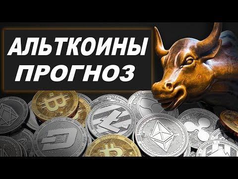 Криптовалюта (АЛЬТКОИНЫ) Прогноз 2019 | Когда Покупать Альту?