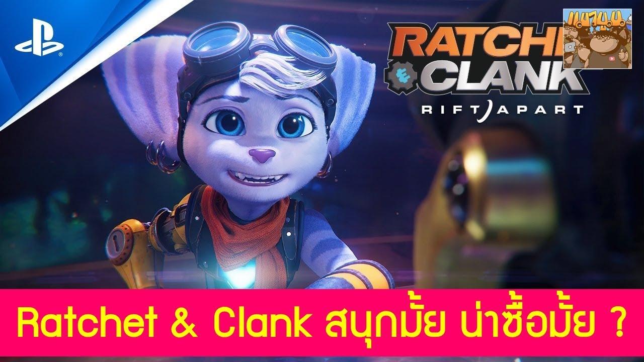 Ratchet & Clan Rift Apart PS5 เล่นแล้วเป็นยังไงบ้าง สนุกมั้ย น่าซื้อมาเล่นมั้ย