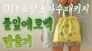 [패션메이드]봄봄복주머니에코백만들기/프랑스자수패키지