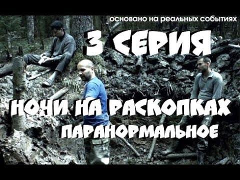 Паранормальное явление 3 серия (кошмар на яву) видео с youtube.