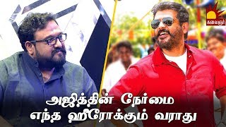 Honest actor Ajith – Siruthai Siva – Viswasam special program