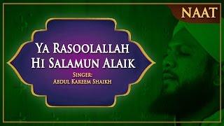 Naat sharif - ya rasoolallah hi salamun alaik by abdul kareem shaikh | naat: singer: owais raza qadri label: shemaroo for more exclusi...