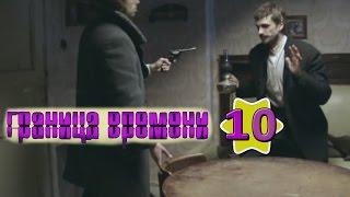 Фантастические фильмы 2015 hd I фантастические фильмы 2014 I Граница времени 10 серия   Мир фантасти