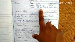 B.Ed lesson plan 9 for science in hindi