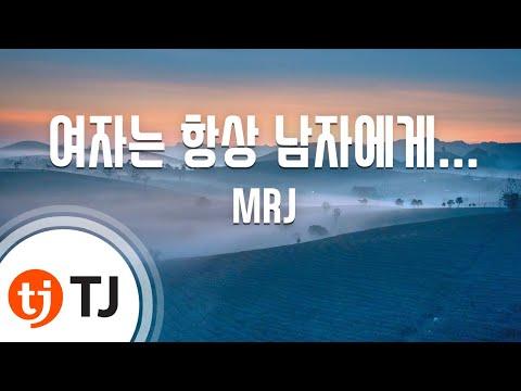 [TJ노래방] 여자는항상남자에게... - MRJ / TJ Karaoke