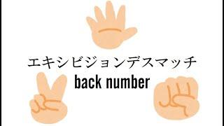 エキシビジョンデスマッチ/back number カラオケ