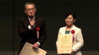 【グッドライフアワード】「表彰式:環境大臣賞優秀賞」