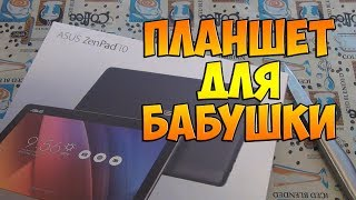 Планшет для бабушки - Asus ZenPad 10
