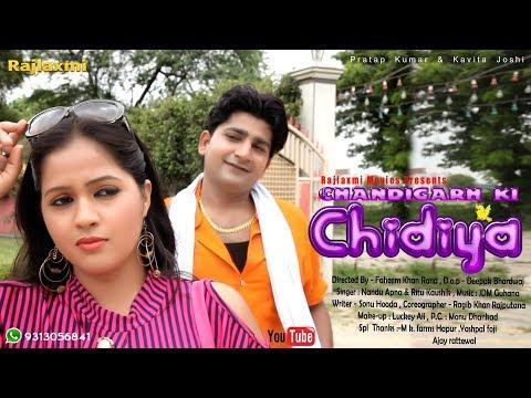 चंडीगढ़ की चिड़िया || Chandigarh Ki Chidya || Kavita Joshi & Pratap Kumar,Sonu Hooda