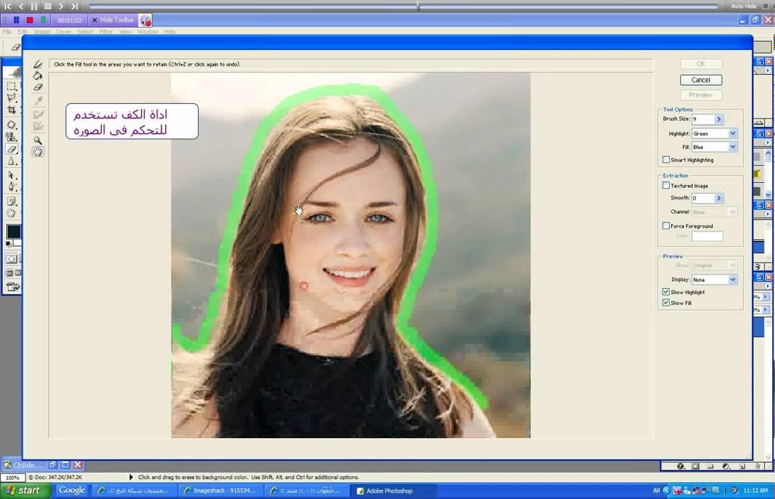 تحميل برنامج قص الصور ودمجها