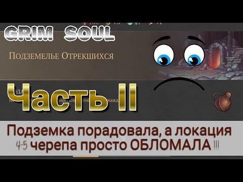 """Стрим игры """"Grim Soul"""". 4-5 ЧЕРЕПОВ!)) УЖАС!)))"""