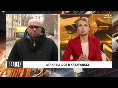 Атака на ФСБ в Хабаровске (комментарий Иосифа Линдера)