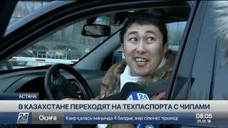 на техпаспорта с чипами переходят в Казахстане