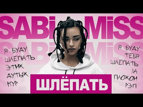 Sabi Miss - Шлёпать (Премьера Клипа, 2017)