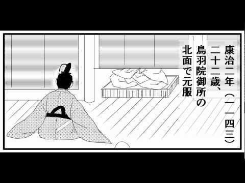 伊勢物語第百二十三段 深草の里 ...