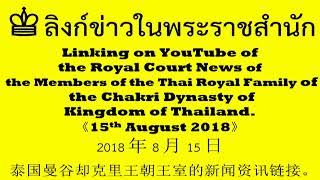 Link ≀ 链接 ≀ ลิงก์ ข่าวในพระราชสำนัก วันที่ 15 สิงหาคม 2561
